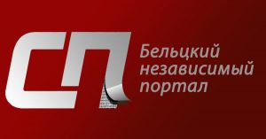 sp_-_belckiy_nezavisimyy_portal3